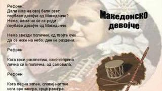 Makedonsko Devojce - Macedonian Song